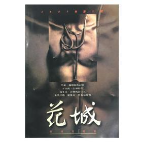 《花城》1997年第2期