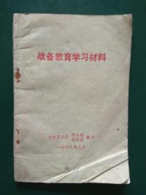 备战教育学习材料-1969年8月翻印