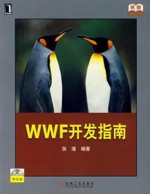 WWF开发指南