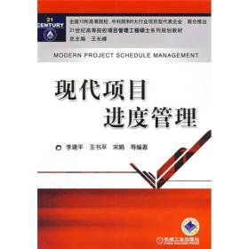 20世纪高等院校项目管理工程硕士系列规划教材:现代项目进度管理