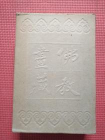 佛教画藏 ·菩萨部  三册全有函套