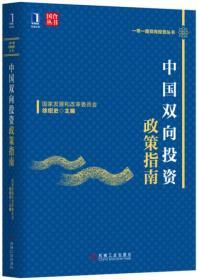 中國雙向投資政策指南