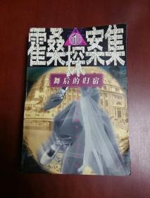 霍桑探案集 1【舞后的归宿】、(大32开)