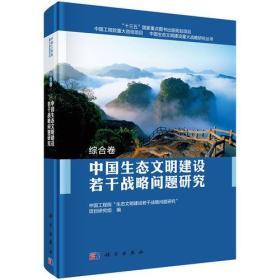 中国生态文明建设若干战略问题研究(综合卷)