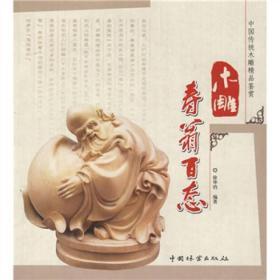 中国传统木雕精品鉴赏:木雕寿翁百态