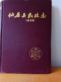 仙居县民政志