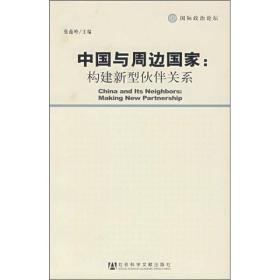 中国与周边国家:构建新型伙伴关系