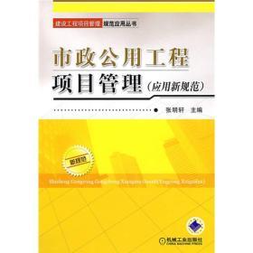 建设工程项目管理规范应用丛书:市政公用工程项目管理:应用新规范