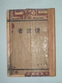 恨世者   新文学1934年初版    正中书局出版