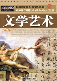 (四色)科学探索与发现系列——文学艺术