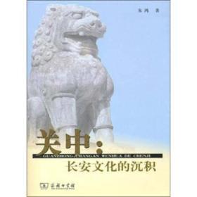 关中:长安文化的沉积