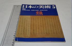 写经   日本的美术5