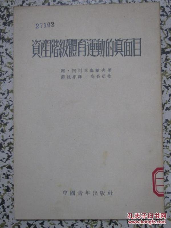 资产阶级体育运动的真面目 1953年1版1次 中国青年出版社