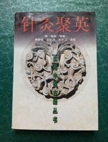 实用中医古籍丛书:针灸聚英