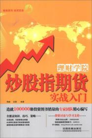 理财学院:炒股指期货实战入门