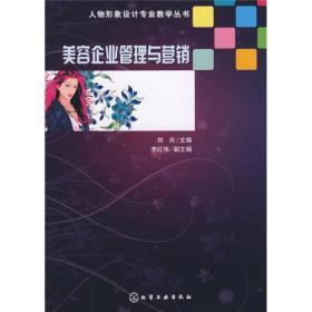 人物笼统设计专业教授教化丛书:美容企业管理与营销