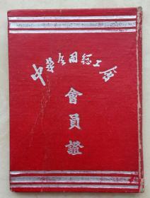 50年代山西省证件系列------屯留------《中华全国总工会会员证》------虒人荣誉珍藏