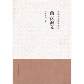 中国历史通俗演义-前汉演义中国历史通俗演义蔡东藩中州古籍出版