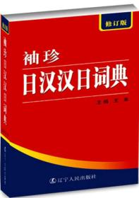 袖珍日汉汉日词典