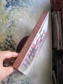 陈爱京签赠本《爱的微记忆》