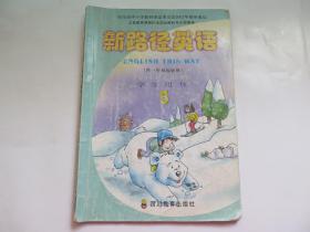 *新路径英语  学生用书(5)
