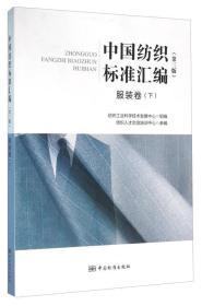 中国纺织标准汇编 服装卷(下 第3版)