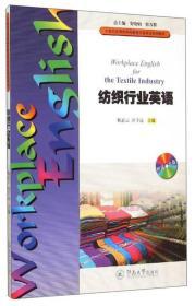 纺织行业英语