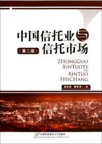 中国信托业与信托市场