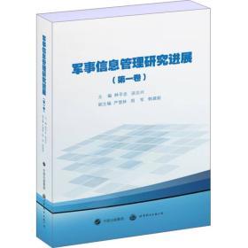 军事信息管理研究进展(第一卷)