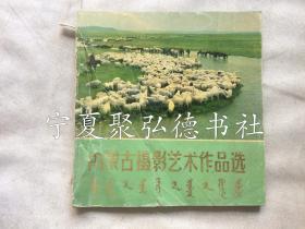 内蒙古摄影艺术作品选