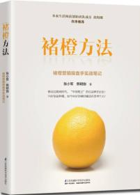 褚橙方法-褚橙营销操盘手实战笔记