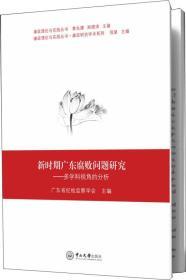 新时期广东腐败问题研究:多学科视角的分析