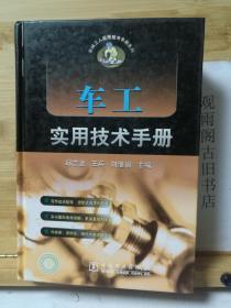 (正版精装一版一印)车工实用技术手册