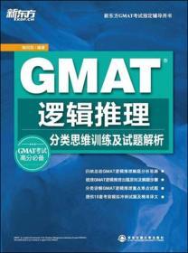 新东方·新东方GMAI考试指定辅导用书·GMAT逻辑推理:分类思维训练及试题解析