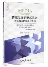 传媒发展的范式革命:传统报业的困境与进路