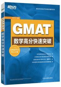 当天发货,秒回复咨询全新正版   GMAT数学高分快速突破 陈向东如图片不符的请以标题和isbn为准。