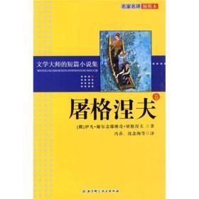 文学大师的短篇小说集:屠格涅夫卷(名家名译插图本)