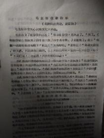 文革小报-毛主席最新指示