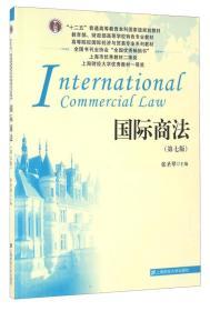 国际商法(第七版)