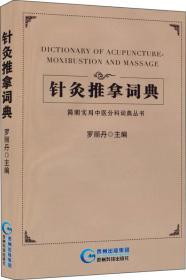 针灸推拿词典 专著 罗丽丹主编 zhen jiu tui na ci dian