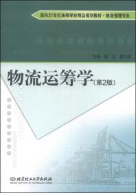 二手物流运筹学-(第2版)陈立北京理工大学出版社9787568201148
