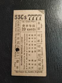 香港六十年代电车公司车票(幸运号码)一张