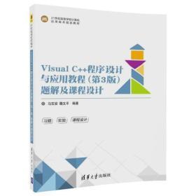 Visual C++程序设计与应用教程(第3版)题解及课程设计
