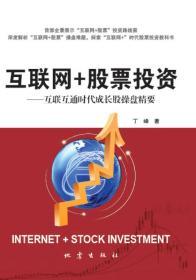 互联网+股票投资:互联互通时代成长股操盘精要