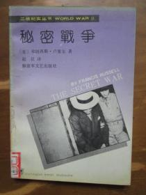 二战纪实丛书——秘密战争