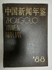中国新闻年鉴·1988年·硬精装本·插图本