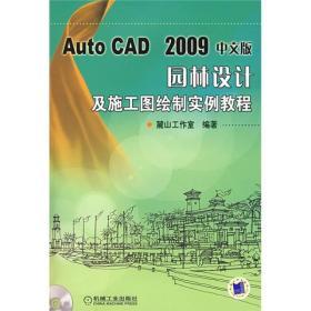 AutoCAD2009中文版园林设计及施工图绘制实例教程