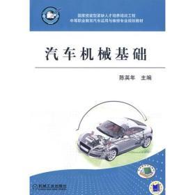 【二手包邮】汽车机械基础 陈英年 机械工业出版社