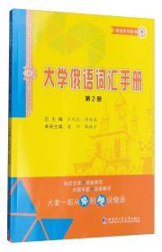 正版包邮微残-大学俄语词汇手册 第二册CS9787560349398