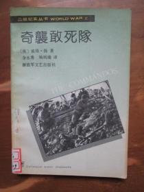 二战纪实丛书——奇袭敢死队